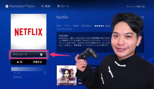NetflixをPS4で見るなら「PlayStation Store」