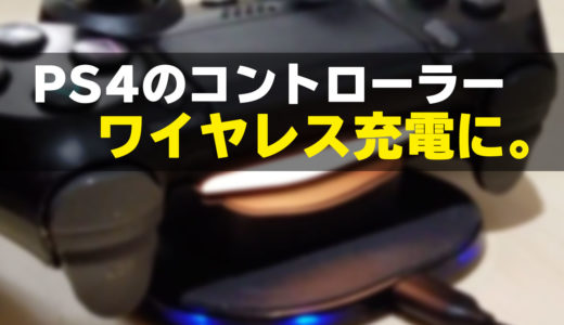 無線でPS4のコントローラーを充電するなら「Qi充電レシーバー」