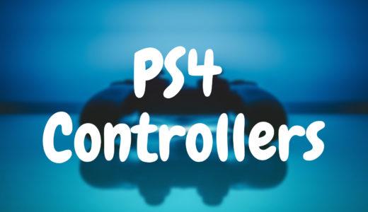 実は27種類以上ある「PS4のコントローラー」