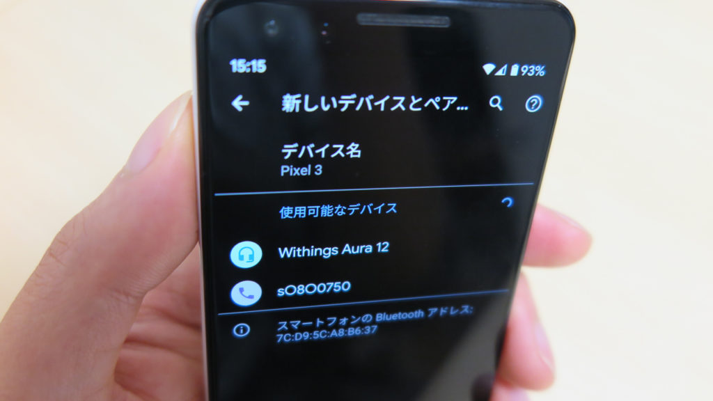 AndroidのBluetooth設定画面