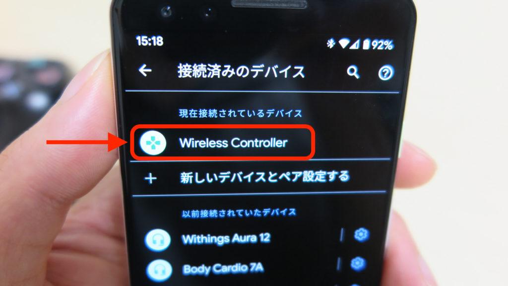 AndroidにPS4のコントローラーをBluetooth接続した状態