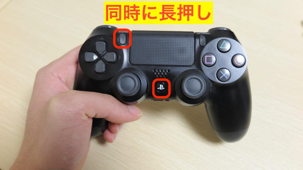 PS4のコントローラーをペアリングモードにする方法