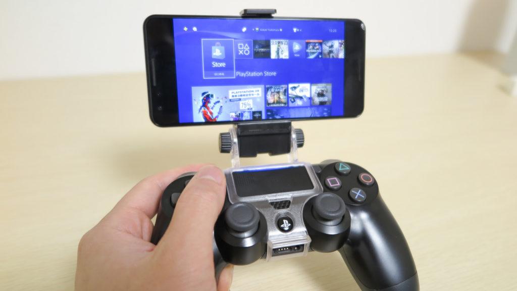 PS4用のスマホホルダー