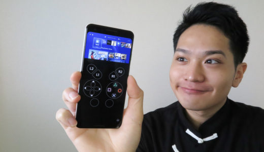 スマホでPS4!「リモートプレイ」のやり方(iPhone・Android)