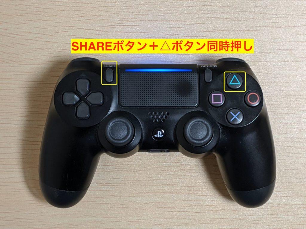 「SHAREボタンと△ボタン」でPS4のスクショを撮る方法