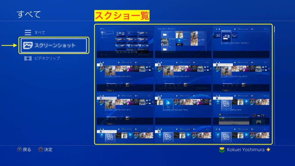PS4のスクショは「キャプチャーギャラリー」で見れる