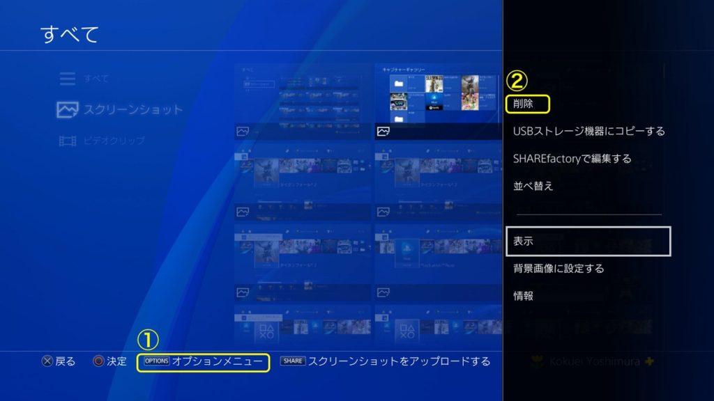 PS4のスクショの削除方法