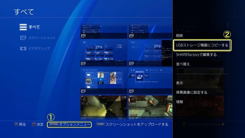 PS4のスクショを一気に移動するならUSB