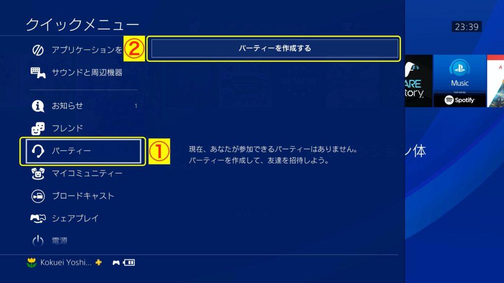 PS4で相手の音声をミュートする方法