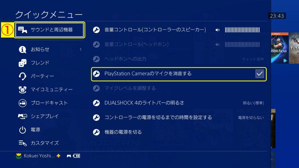 PS4で自分の音声をミュートする方法
