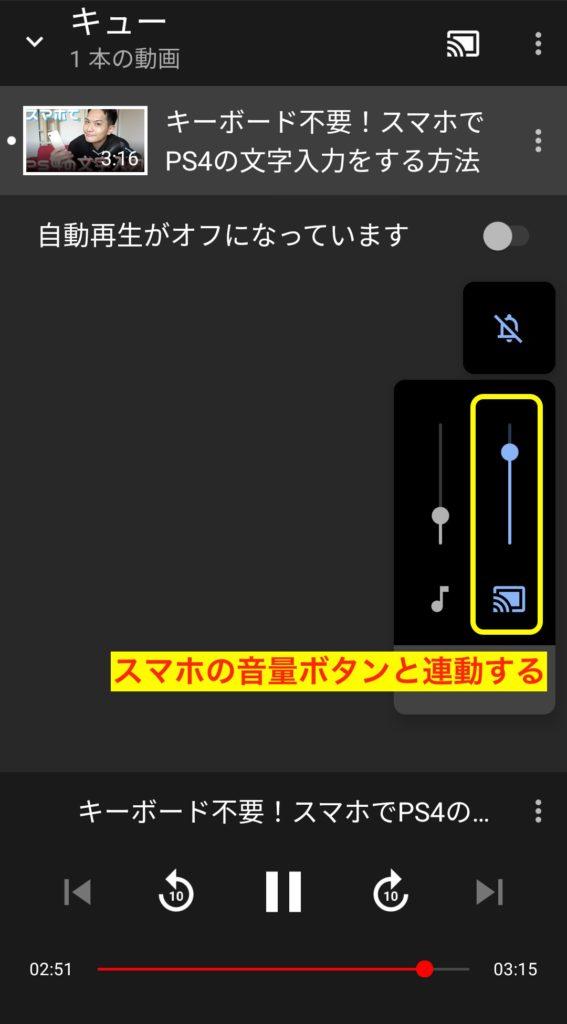 PS4でYouTubeの音量を変更する場合、スマホでも出来る