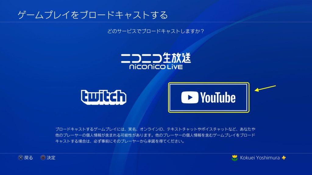 PS4でのYouTubeライブ配信方法