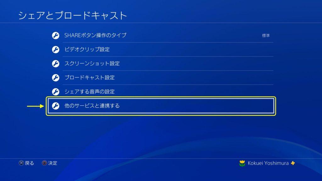 PS4でのYouTubeチャンネル連携設定