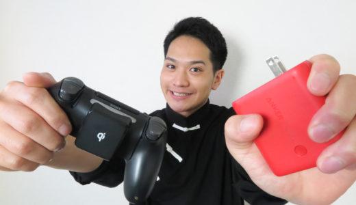 【5種類くらべてみた】PS4のコントローラーの充電方法【ワイヤレスが最強】