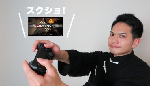 【撮ってみた】PS4のスクショは「SHAREボタン長押し」と…