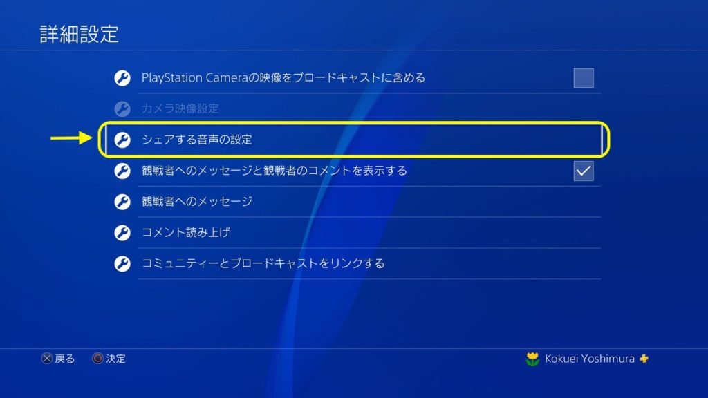 PS4のライブ配信でマイク音声を含める設定
