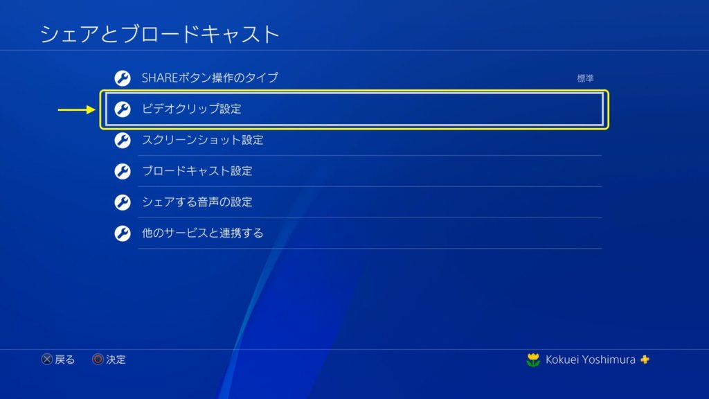 PS4の録画時間変更