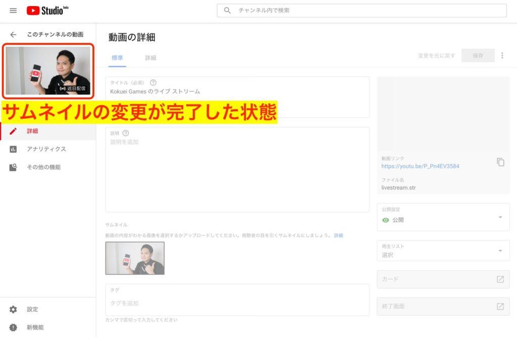 YouTubeのライブ配信用のサムネイル変更方法