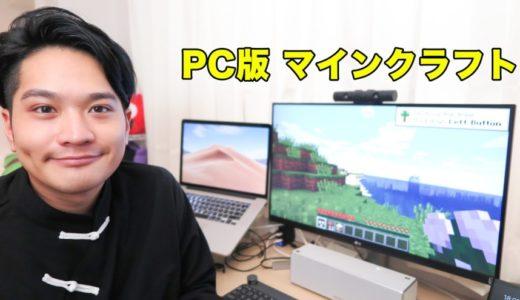 パソコンでマインクラフトを遊ぶなら「PC版」