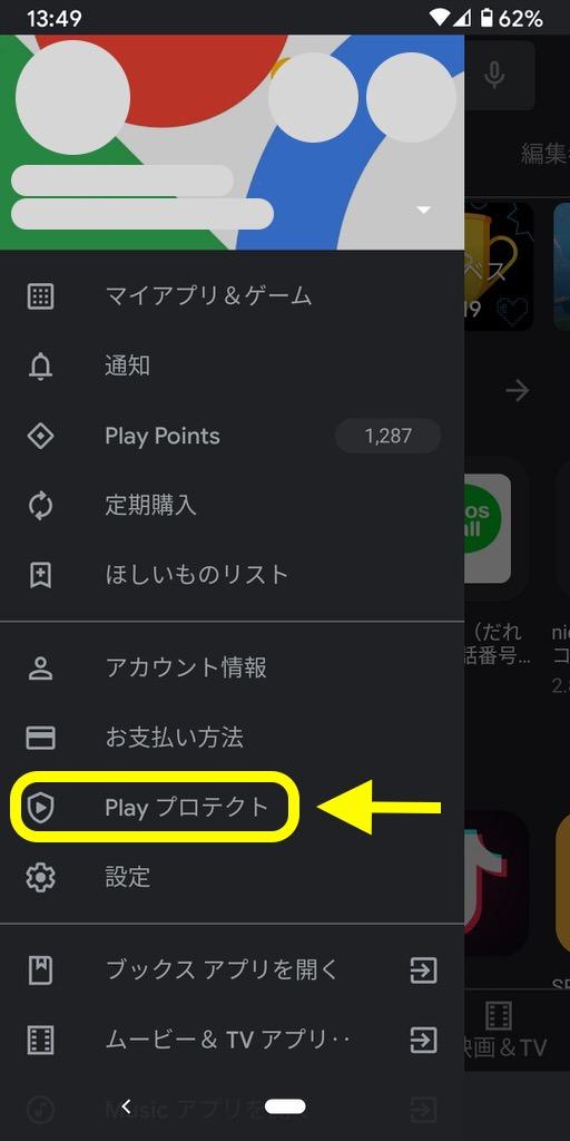 「Google Play プロテクト」の使い方