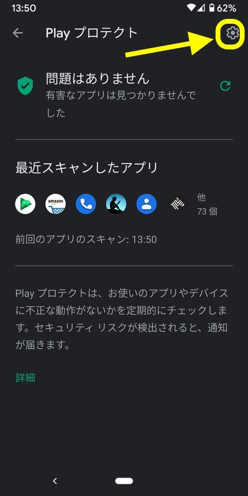 「Google Play プロテクト」の設定