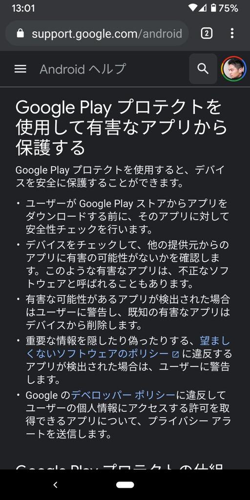 「Google Play プロテクト」について