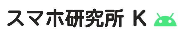 スマホ研究所 K