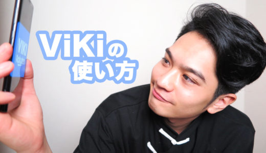 「Viki」の使い方