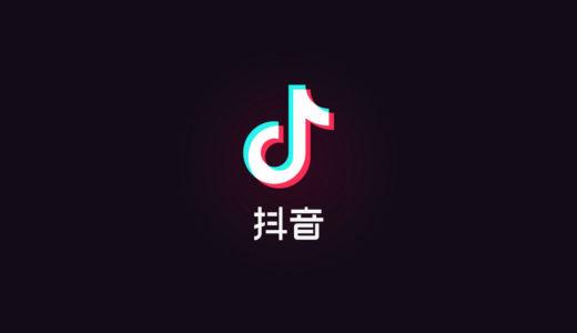 中国版TikTokのダウンロードは「中国版AppStore」か「Baidu」