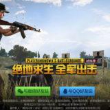 中国版PUBGのダウンロード方法