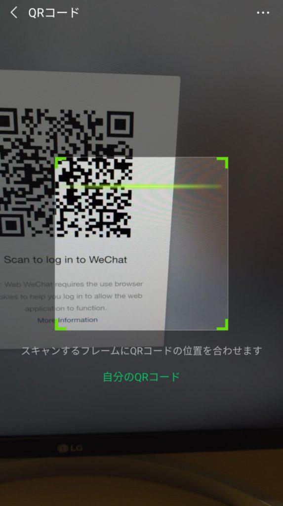 「WEB版WeChat」にログインするための「QRコードスキャン」
