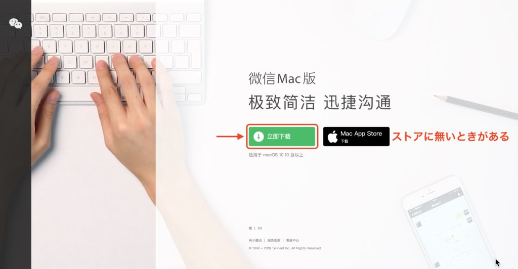 「Mac版WeChat」のダウンロード画面