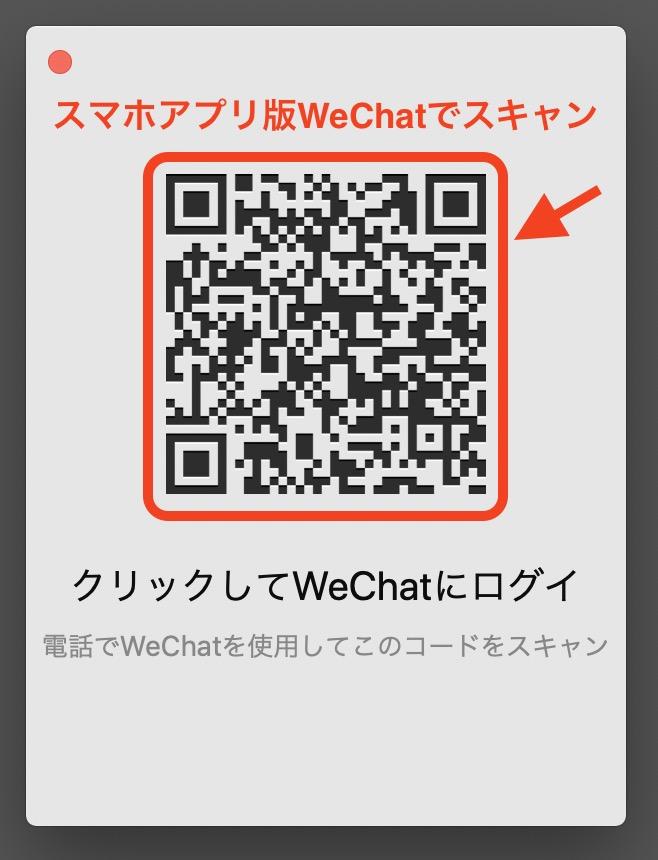 「PCアプリ版WeChat」のログイン画面