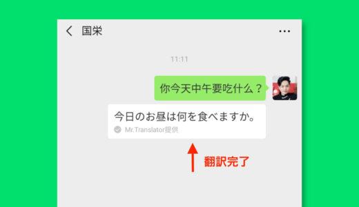 WeChatのトークを日本語にするなら「翻訳機能」