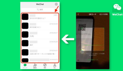 WeChatの引き継ぎなら「ログイン&チャット転送」