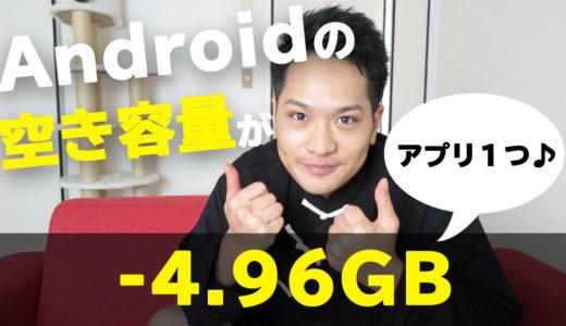 【空き容量GET!】Androidの「内部ストレージ」を増やすには「Files」を入れればOK