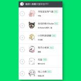 WeChatのステッカーが沢山ある公式サイト