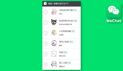 WeChatのステッカーが沢山あるのは「公式サイト」