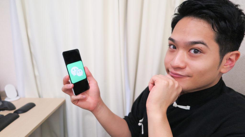 WeChatの使い方