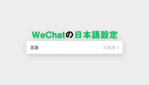 WeChatの日本語化は「設定」でカンタン