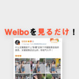 Weiboを「見るだけ」