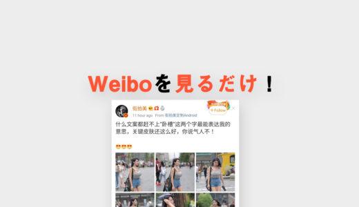 【アカウント登録不要】Weiboは「見るだけ」でもOK