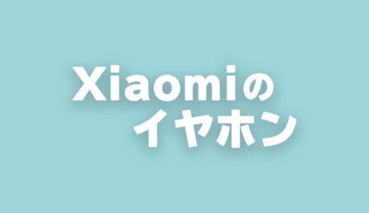 Xiaomiのおすすめイヤホン