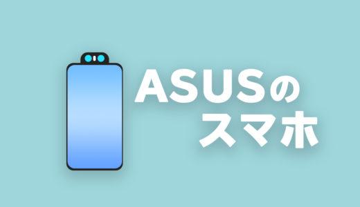 ASUSのおすすめスマホ