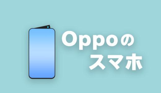 【目的別】Oppoのおすすめスマホ(6機種徹底比較)