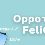 OppoのFeliCa搭載スマホ