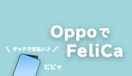 Felica搭載のOppoのスマホは「Reno A」「R15 Pro」
