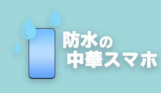 【防水】おすすめの中華スマホ