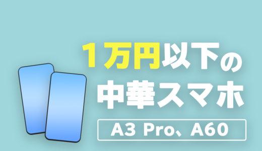 「1万円以下」の中華スマホ「A3 Pro」「A60」