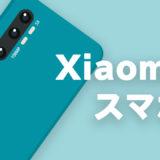 Xiaomiのおすすめスマホ